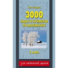 3000 задач и примеров по математике. 3 класс