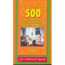 500 задач по математике с пояснением, пошаговым решением, правильным оформлением. 1 класс