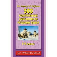 500 контрольных диктантов по русскому языку. 1-4 класс