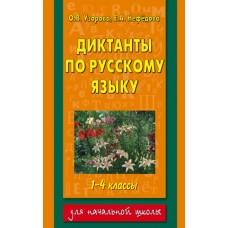 Диктанты по русскому языку. 1-4 класс