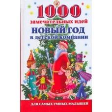 1000 замечательных идей. Новый год в детской компании
