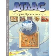 Атлас + контурная карта + задания. История Древнего Мира. 5 класс