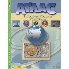Атлас + контурная карта + задания. История России 16-18 веков. 7 класс