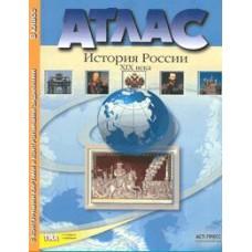 Атлас + контурная карта + задания. История России 19 век. 8 класс