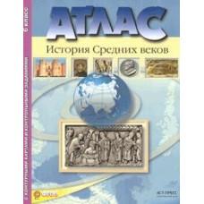 Атлас + контурная карта + задания. История Средних веков. 6 класс