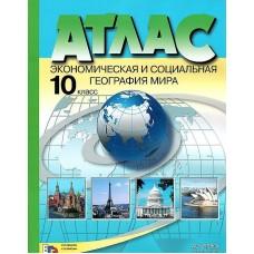 Атлас + контурная карта + задания. Экономическая и социальная география Мира. 10 класс
