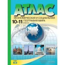 Атлас. Экономическая и социальная география мира. 10-11 классы. ФГОС