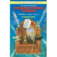 Литературное чтение. В океане света. 4 класс. Учебник. Комплект в 2-х частях. Часть 1. ФГОС