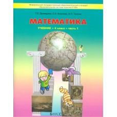 Моя математика. 4 класс. Учебник. В 3-х частях. Часть 1. ФГОС