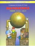 Моя математика. 4 класс. Учебник. В 3-х частях. Часть 2. ФГОС
