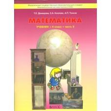 Моя математика. 4 класс. Учебник. В 3-х частях. Часть 3. ФГОС