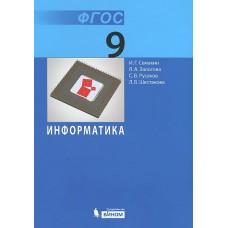 Информатика и ИКТ. 9 класс. Учебник. ФГОС