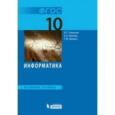 Информатика и ИКТ. 10 класс. Учебник. Базовый уровень. ФГОС