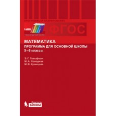 Математика. 5-9 класс. Программа для основной школы