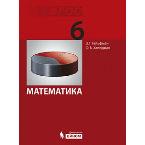 Математика 6 Класс Практикум Гельфман Гдз
