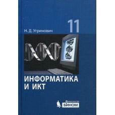 Информатика и ИКТ. 11 класс. Учебник. Базовый уровень