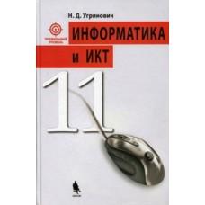 Информатика и ИКТ. 11 класс. Учебник. Профильный уровень