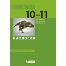Биология. 10-11 класс. Учебник. Базовый уровень