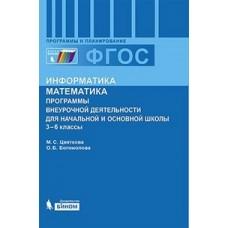 Информатика. Математика. 3-6 класс. Программы внеурочной деятельности для начальной и средней школы