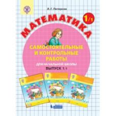Математика. 1 класс. Самостоятельные и контрольные работы. Комплект в  2-х частях. Часть 1. ФГОС