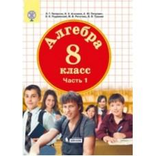 Алгебра. 8 класс. Учебник. Комплект в 3-х частях. Часть 1. ФГОС