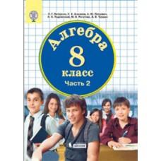 Алгебра. 8 класс. Учебник. Комплект в 3-х частях. Часть 2. ФГОС