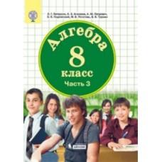 Алгебра. 8 класс. Учебник. Комплект в 3-х частях. Часть 3. ФГОС