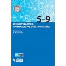 Информатика. 5-9 классы. Примерные рабочие программы. ФГОС
