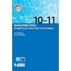 Информатика. 10-11 классы. Примерные рабочие программы. ФГОС