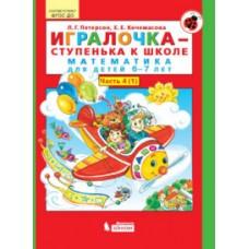 Игралочка - ступенька к школе. Математика для детей 6-7 лет. Часть 4. Комплект в 2-х книгах. Книга 1. ФГТ