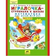 Игралочка - ступенька к школе. Математика для детей 6-7 лет. Часть 4. Комплект в 2-х книгах. Книга 2. ФГТ