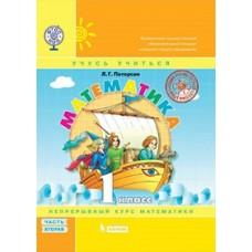 Математика. 1 класс. Учебник-тетрадь. Комплект в 3-х частях. Часть 2. ФГОС