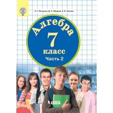 Алгебра. 7 класс. Учебник. Комплект в 3-х частях. Часть 2