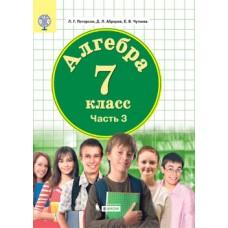 Алгебра. 7 класс. Учебник. Комплект в 3-х частях. Часть 3
