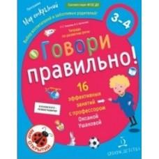 Говори правильно! Тетрадь по развитию речи для детей 3-4 года