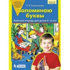 Запоминаю буквы. Рабочая тетрадь для детей 5-6 лет. ФГОС