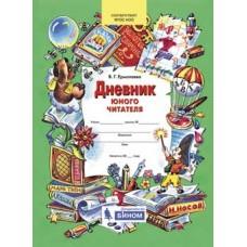 Дневник юного читателя. Пособие для учащихся начальной школы. ФГОС