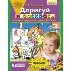 Дорисуй и раскрась. Рабочая тетрадь для детей 4-5 лет. ФГОС