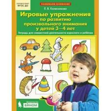 Игровые упражнения по развитию произвольного внимания у детей 3-4 лет. ФГОС