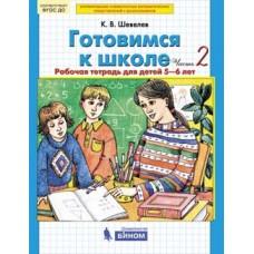 Готовимся к школе. Рабочая тетрадь для детей 5-6 лет. В 2-х частях. Часть 2. ФГОС