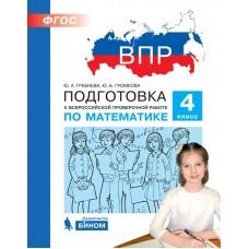 ВПР. Подготовка к Всероссийской проверочной работе по математике. 4 класс