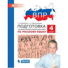 ВПР. Подготовка к Всероссийской проверочной работе по русскому языку. 4 класс