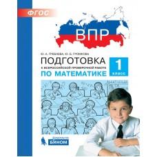 ВПР. Подготовка к Всероссийской проверочной работе по математике. 1 класс