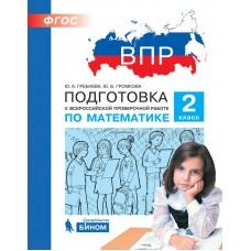 ВПР. Подготовка к Всероссийской проверочной работе по математике. 2 класс