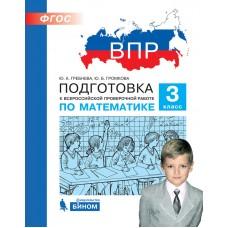 ВПР. Подготовка к Всероссийской проверочной работе по математике. 3 класс
