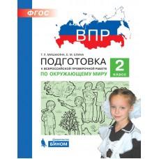 ВПР. Подготовка к Всероссийской проверочной работе по окружающему миру. 2 класс