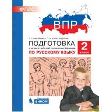 ВПР. Подготовка к Всероссийской проверочной работе по русскому языку. 2 класс