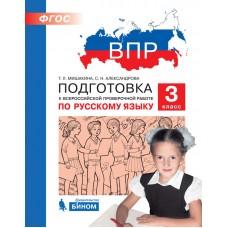ВПР. Подготовка к Всероссийской проверочной работе по русскому языку. 3 класс