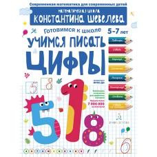 Учимся писать цифры. Для детей 5-7 лет