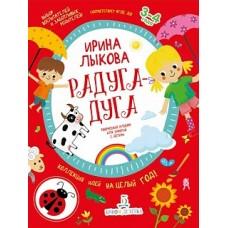 Радуга-дуга. Творческий альбом для занятий с детьми. 3-4 года.